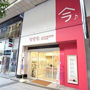 今野不動産株式会社 一番町店